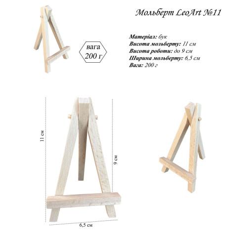 Мольберт декоративный настольный LeoArt-11 (12 см)