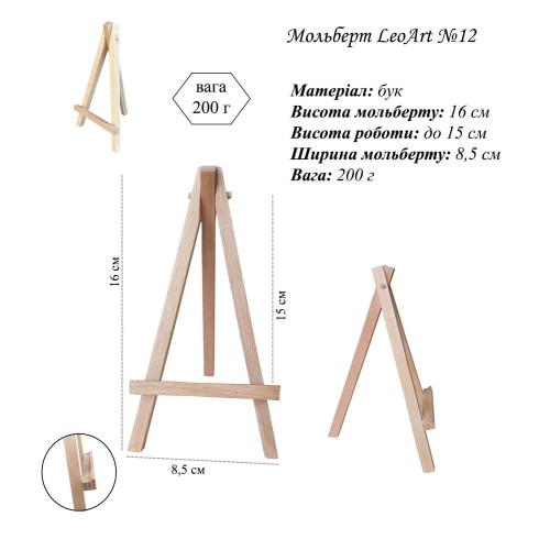 Мольберт декоративный настольный LeoArt-12 (17 см)