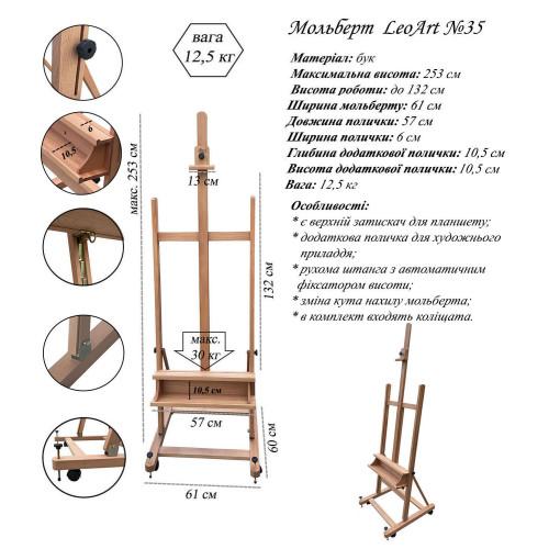 Мольберт академический серии LeoArt-35