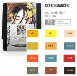 Маркеры набор SketchMarker Brush Осень 12 шт, SMB-12AUTMN